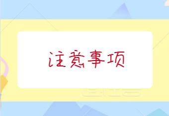 黑龙江自考复习备考的注意事项